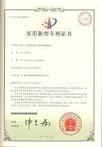 ZL201420101460.9 certificate