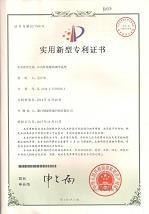 ZL 201420718326.3 certificate