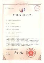 201410688731.X certificate